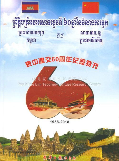 柬中建交60周年纪念特刊 1958 – 2018