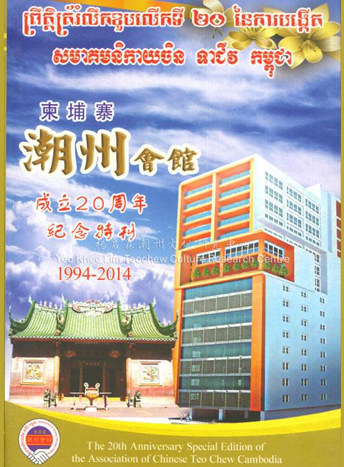柬埔寨潮州会馆成立20周年纪念特刊 1994 – 2014 The 20th Anniversary Special Edition of the Association of Chinese Teo Chew Cambodia