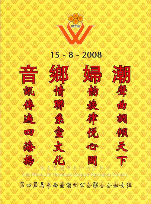 潮妇乡音 - 第四届马来西亚潮州公会联合会妇女组 The 4th Woman Section of the Federated Teochew Associations of Malaysia