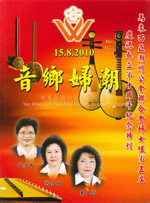 潮妇乡音 - 马来西亚潮州公会联合会妇女组第五届庆祝成立第十周年纪念特刊