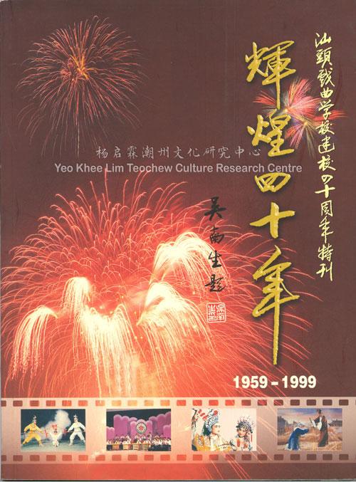 汕头戏曲学校建校四十周年特刊 – 辉煌四十年(1959 – 1999)
