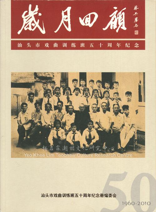 岁月回顾 — 汕头市戏曲训练班五十周年纪念 1960 – 2010