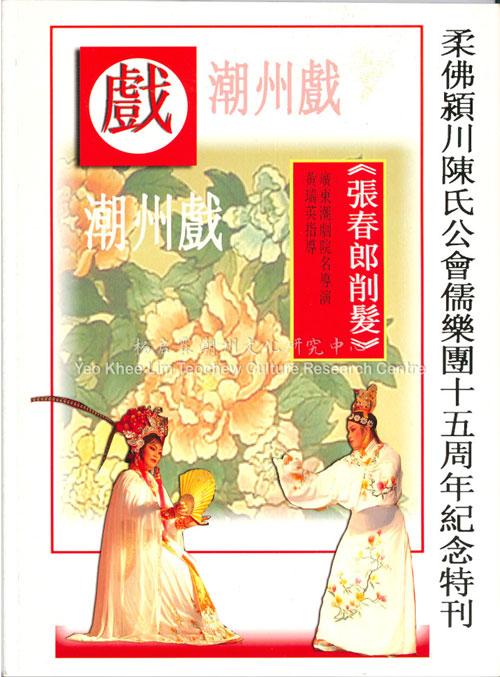 柔佛颍川陈氏公会儒乐团十五周年纪念特刊 - 潮州戏《张春郎削发》
