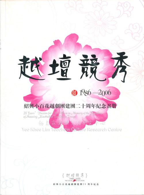 越坛竞秀 (1986 – 2006): 绍兴小百花越剧团建团二十周年纪念画册 20 Years' Passion for An Album in Memory of the Founding of Shaoxing Xiaobaihua Yue Opera Troupe