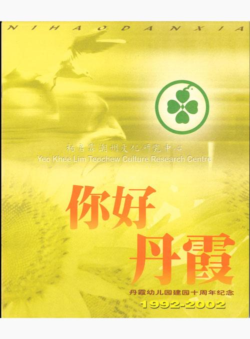 你好丹霞 – 丹霞幼儿园建园十周年纪念1992 – 2002