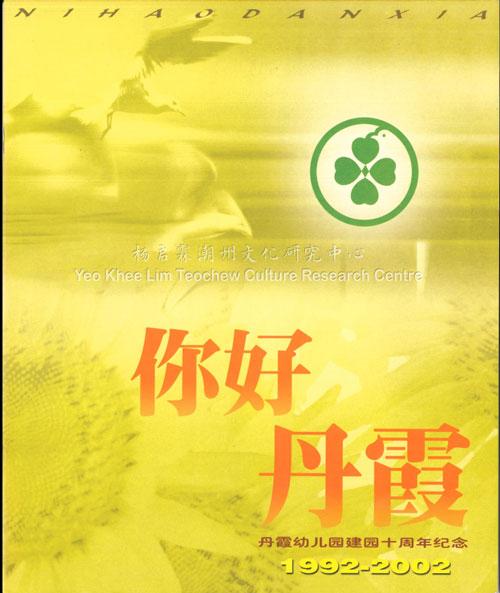 你好丹霞 - 丹霞幼儿园建园十周年纪念1992 - 2002