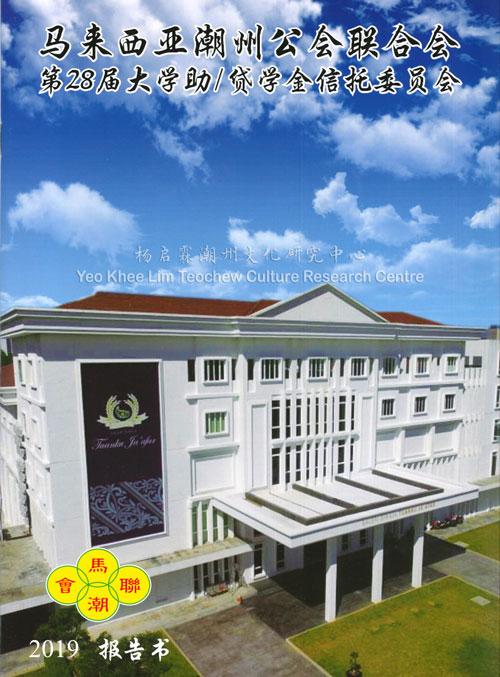 第28届大学助/贷学金信托委员会
