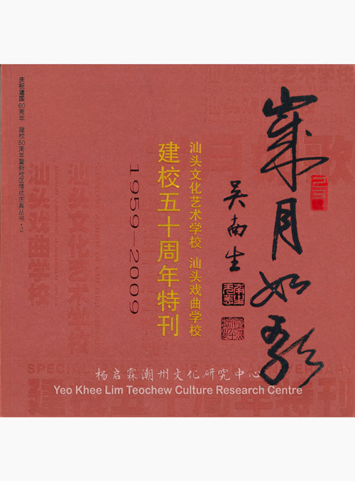 《岁月如影》汕头文化艺术学校、汕头戏曲学校建校五十周年特刊 1959 -2009 Special Issue of the 50th Anniversary: Shantou School of Culture and Art and Shantou School of Traditional Opera