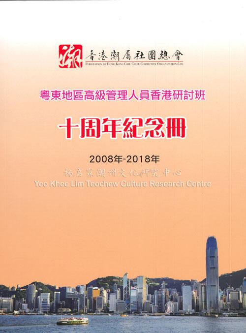 粤东地区高级管理人员香港研讨班 - 十周年纪念册