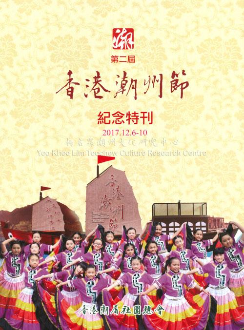 第二届香港潮州节纪念特刊 2017.12.6-10 2nd Hong Kong Chiu Chow Festival Memorial Booklet