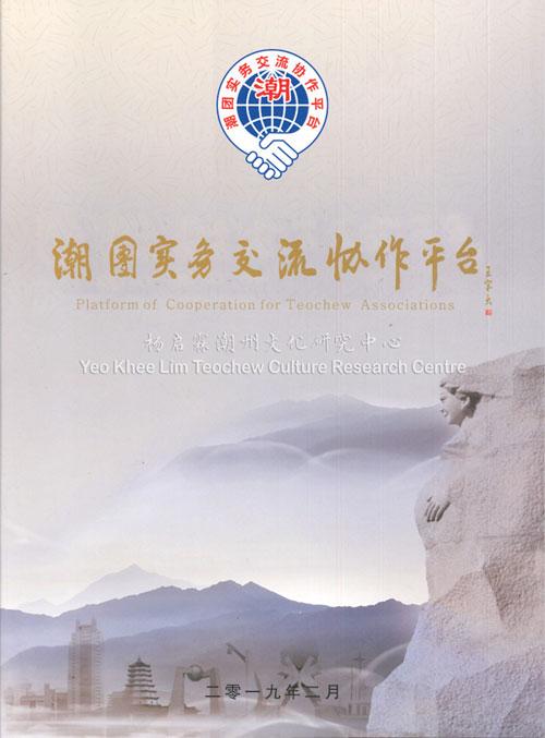 潮团实务交流协作平台 Platform of Cooperation for Teochew Associations