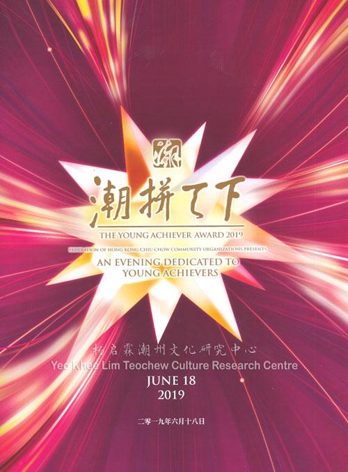 潮拼天下 The Young Achiever Award 2019 - The Federation of Hong Kong Chiu Community Organizations Presents: An Evening Dedicated To Young Achievers