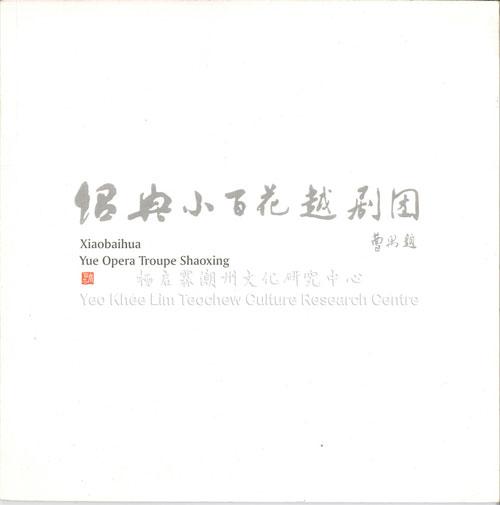 绍兴小百花越剧团 Xiaobaihua Yue Opera Troupe Shaoxing