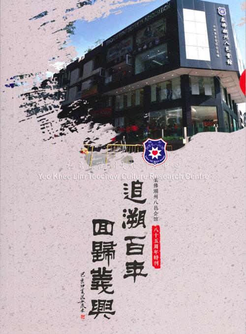 柔佛潮州八邑会馆八十五周年特刊——追溯百年 回归义兴
