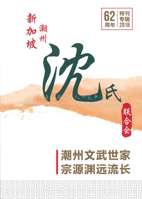 新加坡潮州沈氏联合会62周年特刊专辑2018 Singapore Teochew Sim Clan Association 62nd Annivesary Memorial Booklet 2018