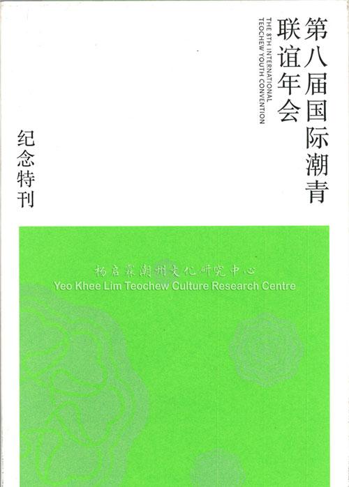 第八届国际潮青联谊年会纪念特刊 The 8th International Teochew Youth Convention Memorial Booklet