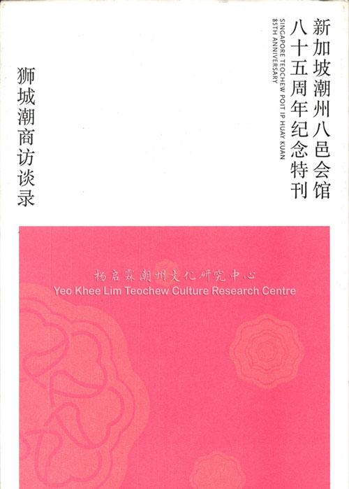新加坡潮州八邑会馆八十五周年纪念特刊——狮城潮商访谈录 Singapore Teochew Poit Ip Huay Kuan 85th Anniversary