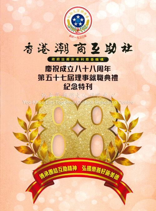 香港潮商互助社庆祝成立八十八周年第五十七届理事就职典礼纪念特刊