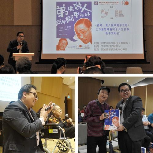 "《弟喂做人阿甲阿甲就好:王沙和野峰的90个人生故事》新书发布记者会 ""90 Stories of Wang Sha and Ye Feng"" New Book Release Press Conference"