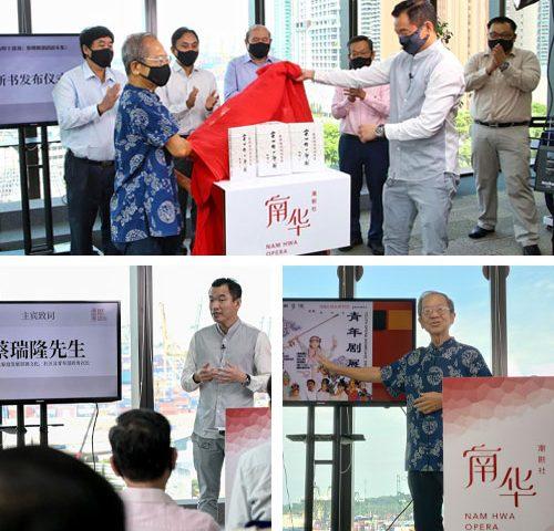 """实叻埠十部戏:蔡曙鹏潮剧剧本集》新书发布会暨签署版权共享备忘录仪式""""Ten Teochew Opera from Singapore: Collection of Chua Soo Pong's Scripts"""" Book Launch cum Signing of Shared Copyright Memorandum"""