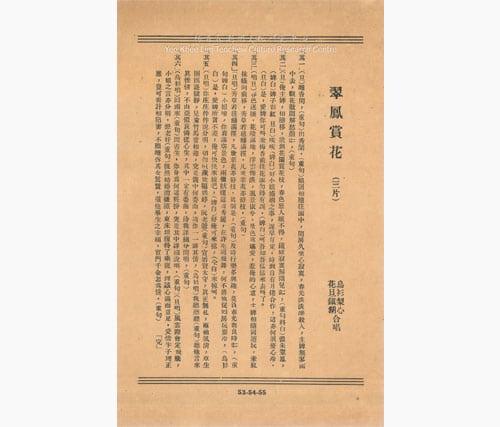 Hua Guang Chu Shi (Di San Lian): Cui Feng Shang Hua