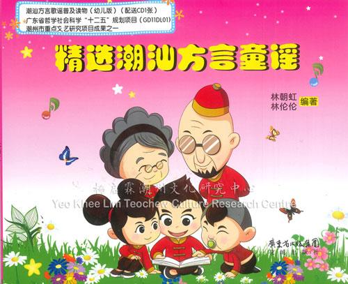 精选潮汕方言童谣