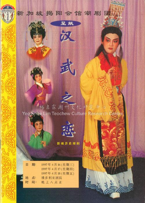新加坡揭阳会馆潮剧团 呈献新编历史潮剧《汉武之恋》