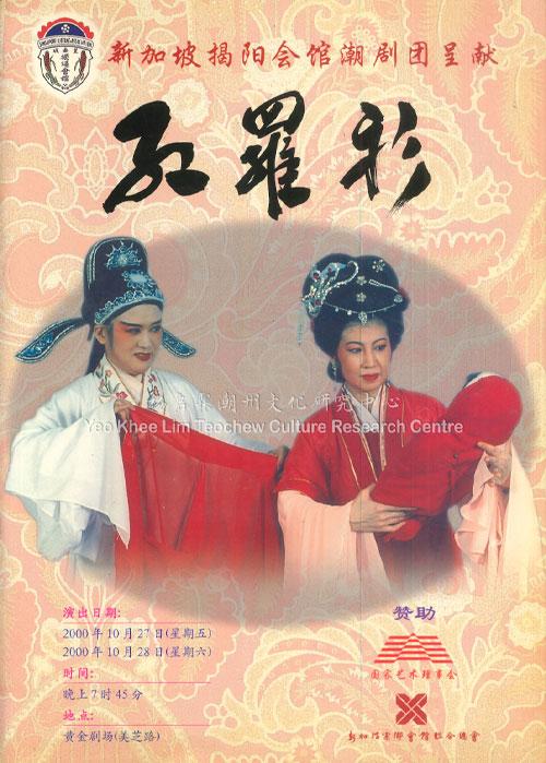 新加坡揭阳会馆潮剧团呈献《红罗衫》