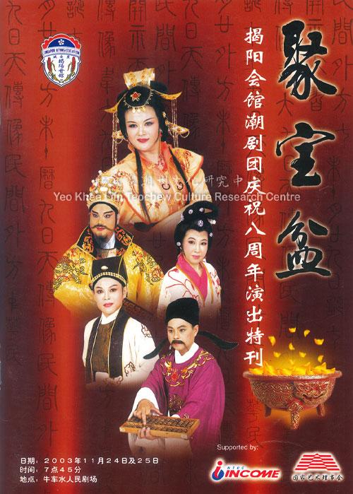 新加坡揭阳会馆潮剧团 庆祝八周年演出特刊《聚宝盆》