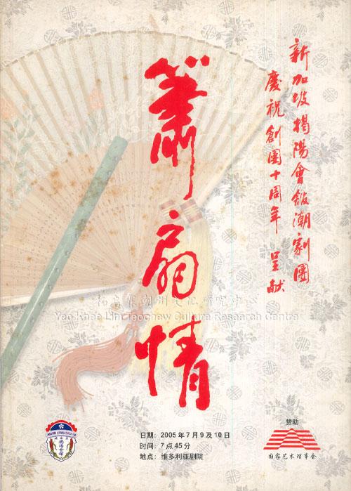 新加坡揭阳会馆潮剧团 庆祝创团十周年呈献《箫扇情》