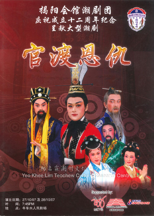 新加坡揭阳会馆潮剧团 庆祝成立十二周年纪念呈献大型潮剧《官渡恩仇》