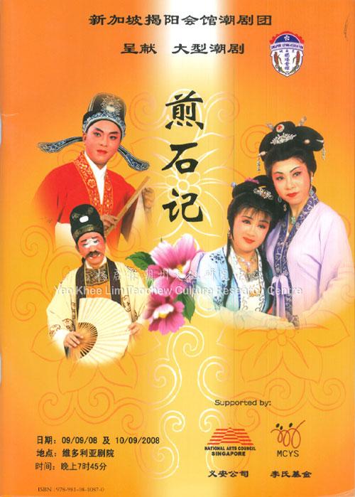 新加坡揭阳会馆潮剧团 呈献大型潮剧《煎石记》