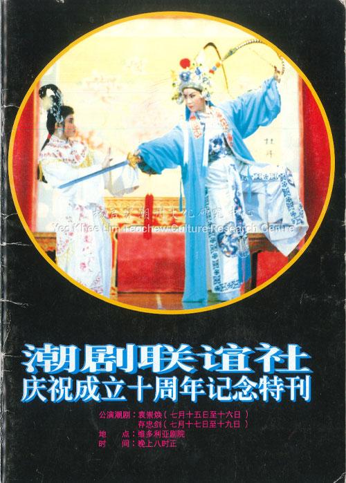 潮剧联谊社庆祝成立十周年纪念特刊