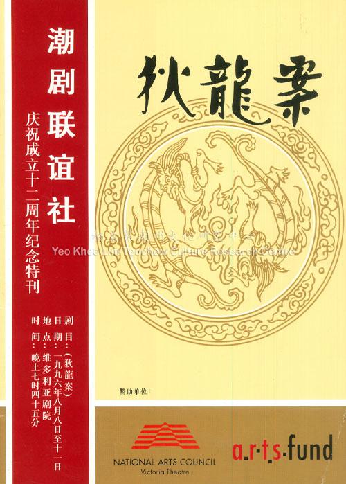 潮剧联谊社庆祝成立十二周年纪念特刊《狄龙案》