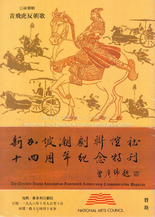 潮剧联谊社庆祝成立十四周年纪念特刊公演潮剧《黄飞虎反潮歌》