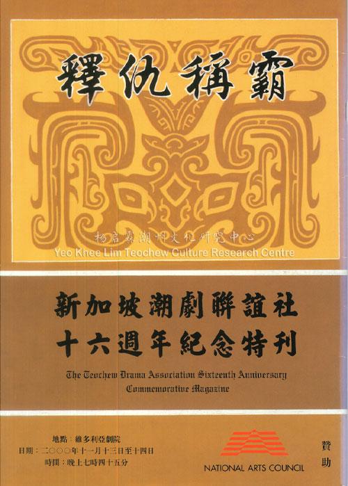 潮剧联谊社庆祝成立十六周年纪念特刊《释仇称霸》