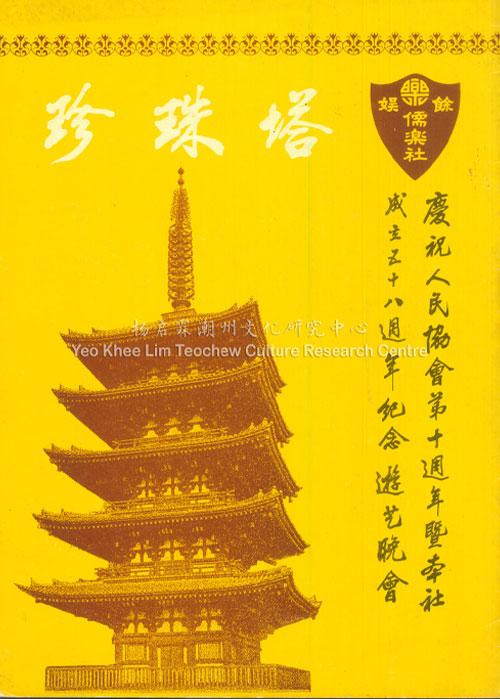庆祝人民协会第十周年暨本社成立五十八周年纪念游艺晚会《珍珠塔》