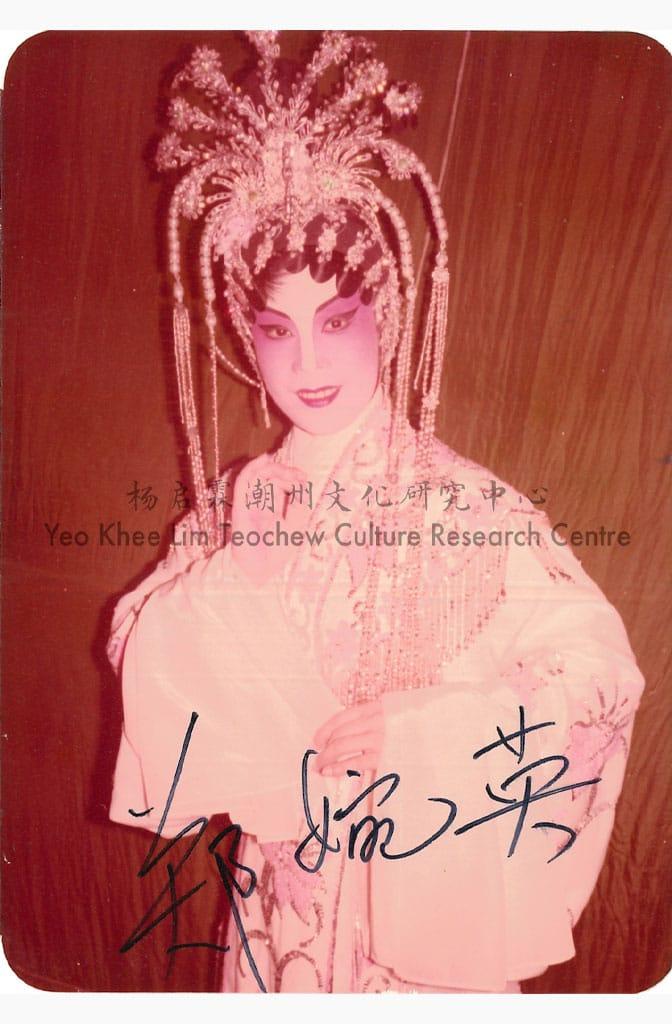 郑婉英 Zheng Wan Ying