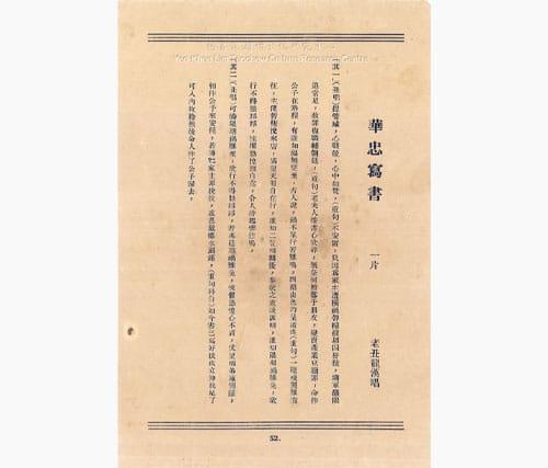 Shi San Mei (Di Yi Lian): Hua Zhong Xie Shu