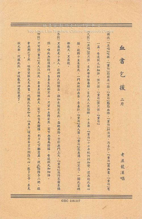 华光出世(第七连):血书乞援