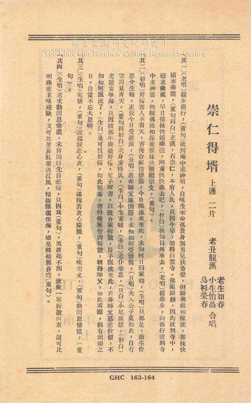 十三妹(第三连):崇仁得婿(上连)