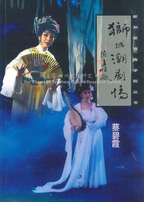 新加坡戏曲学院丛书——狮城潮剧情