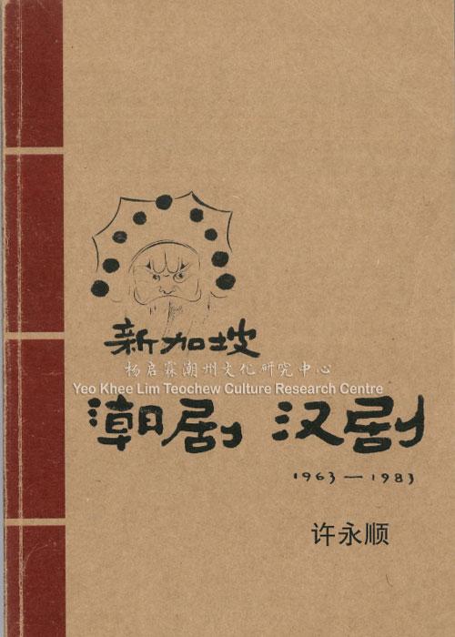 新加坡潮剧汉剧 1963 - 1983