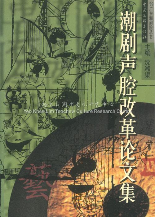 '99广东潮剧院丛书——潮剧声腔改革论文集