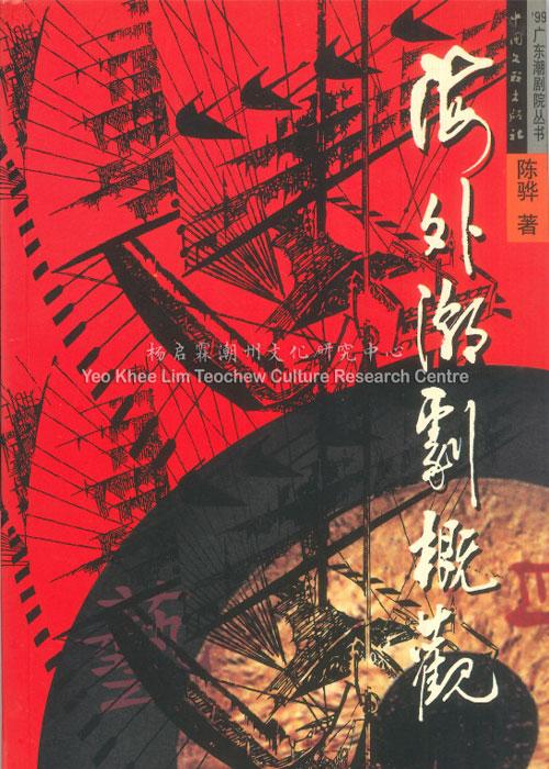 '99广东潮剧院丛书——海外潮剧概观