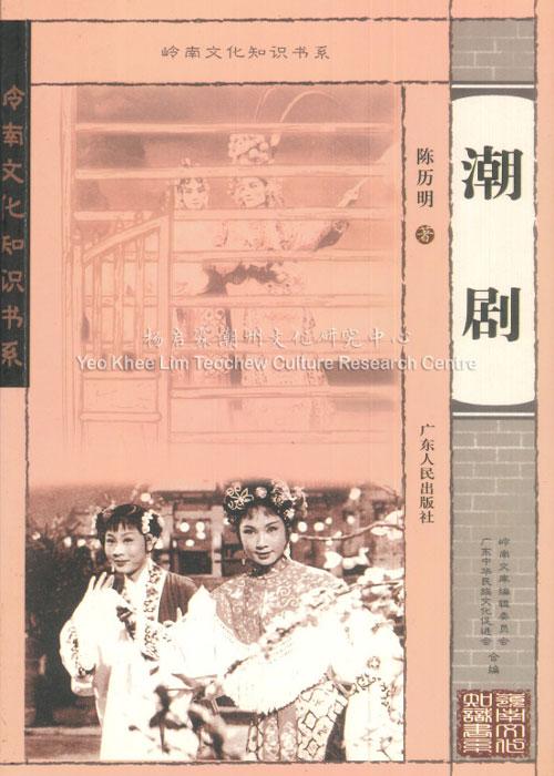 潮剧(岭南文化知识书系)