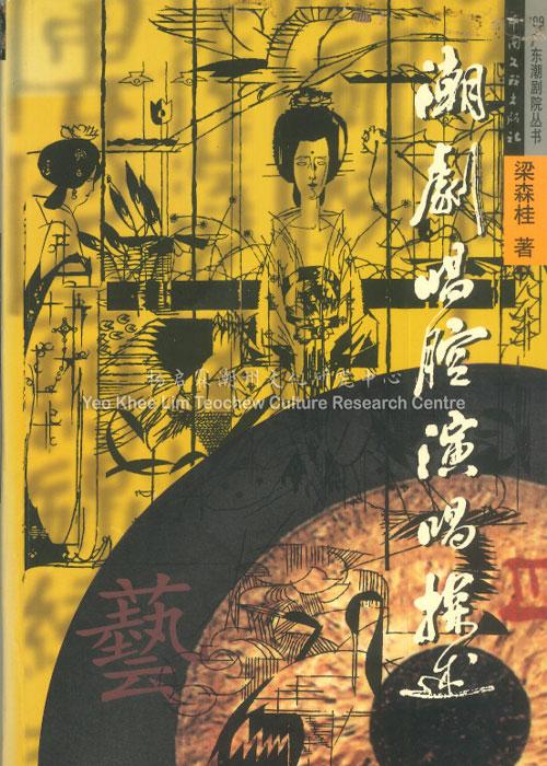 '99广东潮剧院丛书——潮剧唱腔演唱探述