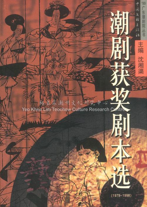 '99广东潮剧院丛书——潮剧获奖剧本选 (1979 - 1998)