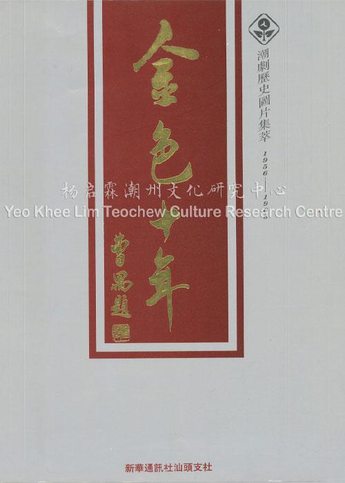 金色十年:潮剧历史图片集萃 1956 – 1965