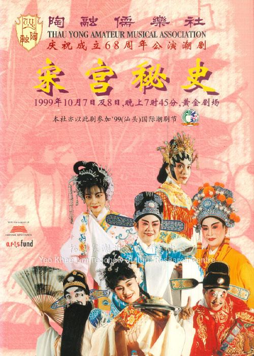 陶融儒乐社庆祝成立68周年公演潮剧《宋宫秘史》